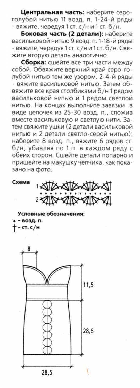 Вязание спицами конверта схемы и модели