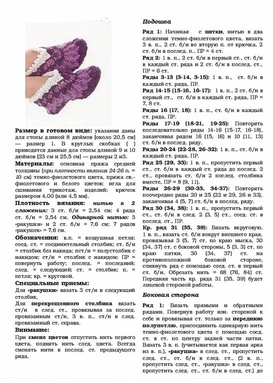 Вязание следков и тапочек схема