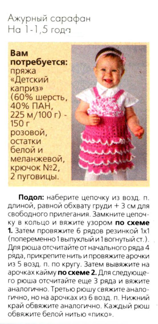 Вязание крючком для девочек 1 годик