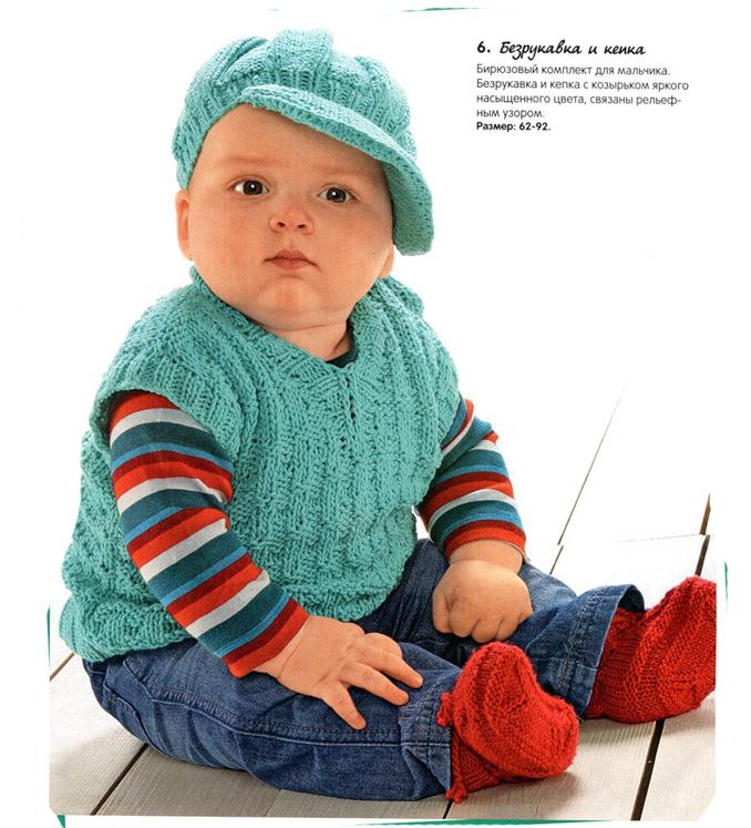 Вязание спицами жилетка для малыша 48