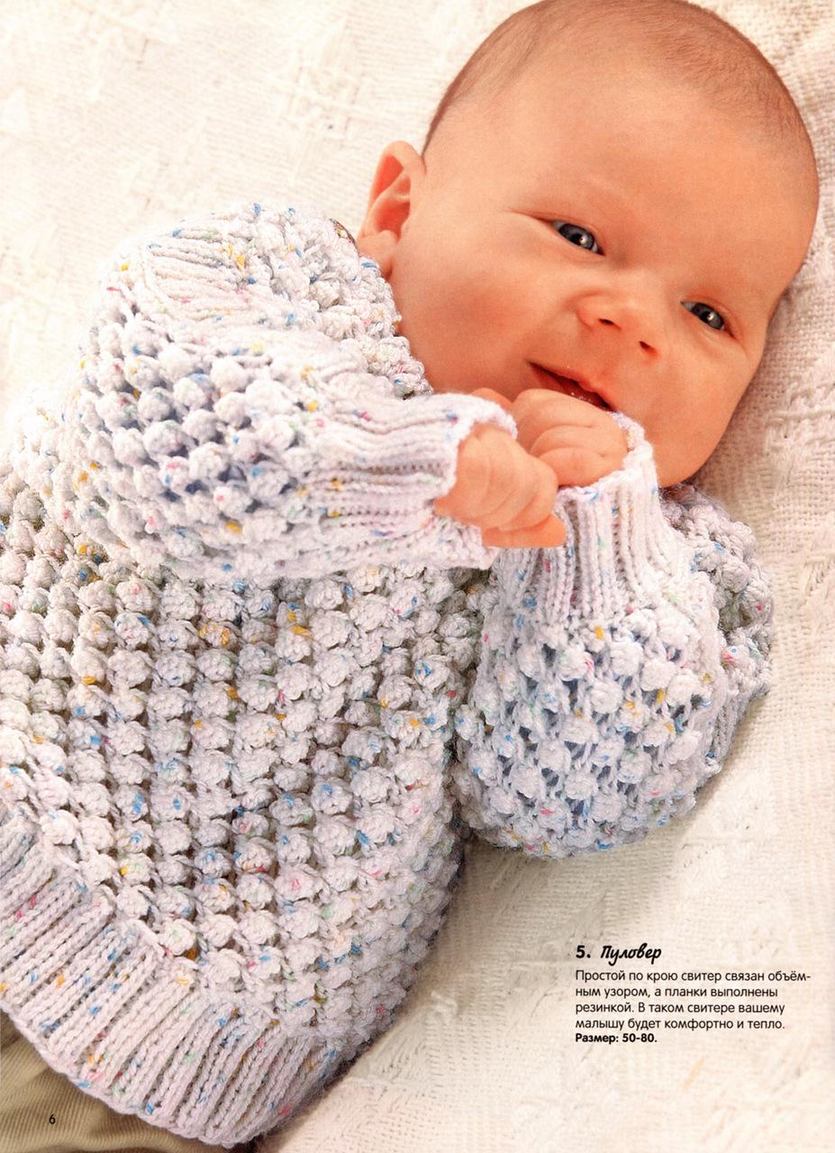 Вязание для детей до года: вещи для младенцев спицами и 88