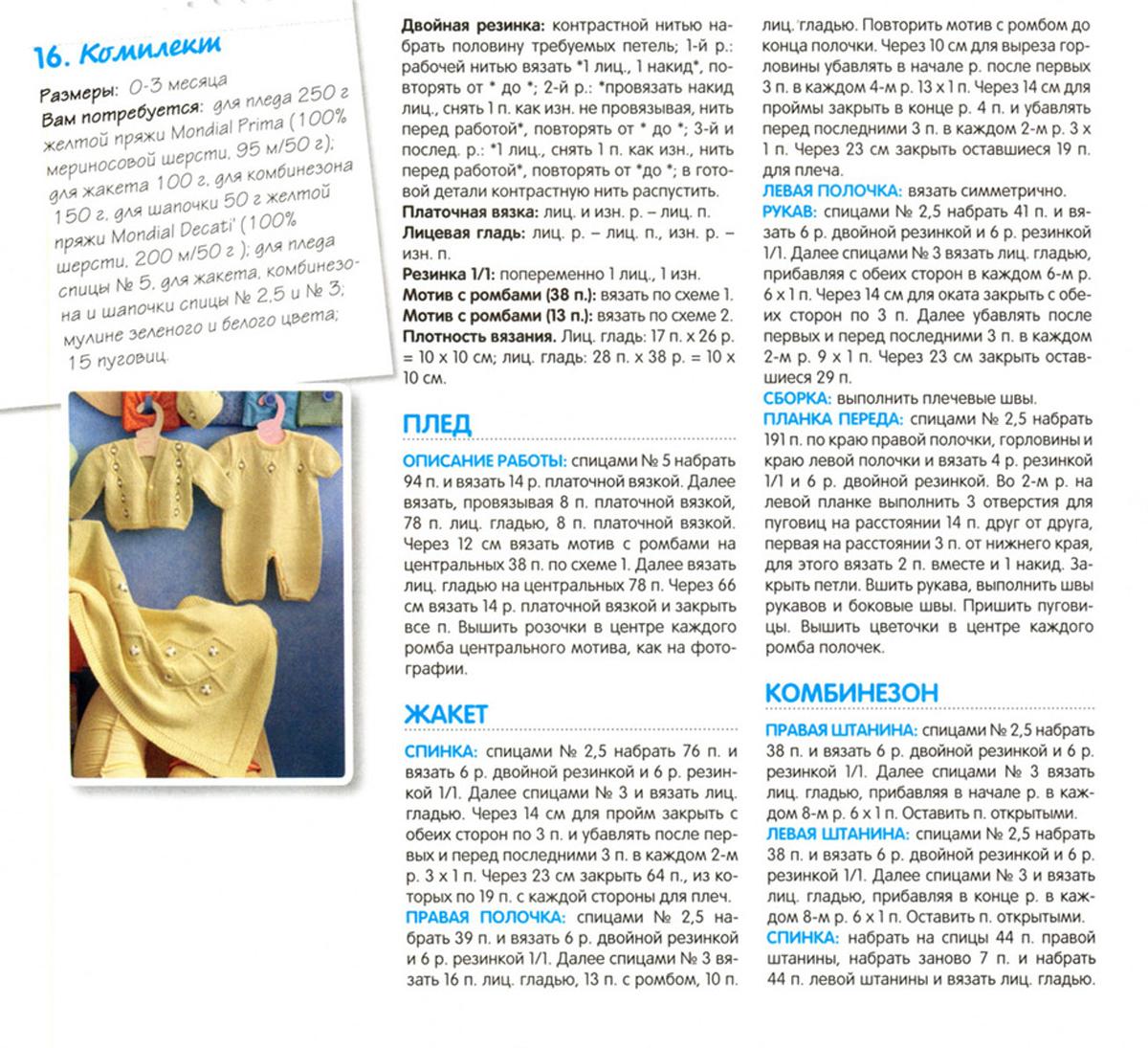 Костюмчики для новорожденных схемы и описание6