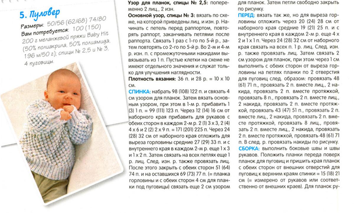 ШАПОЧКА для для детей до 1 года, вязание спицами, Спицами 3, натуральным...
