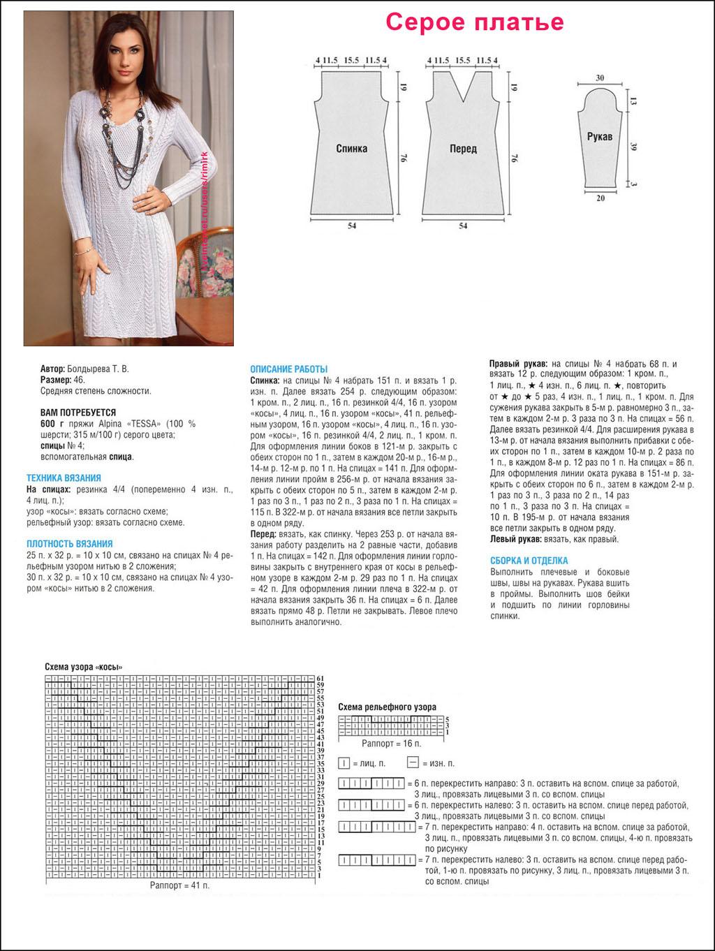 схему вязания платья для новорожденного