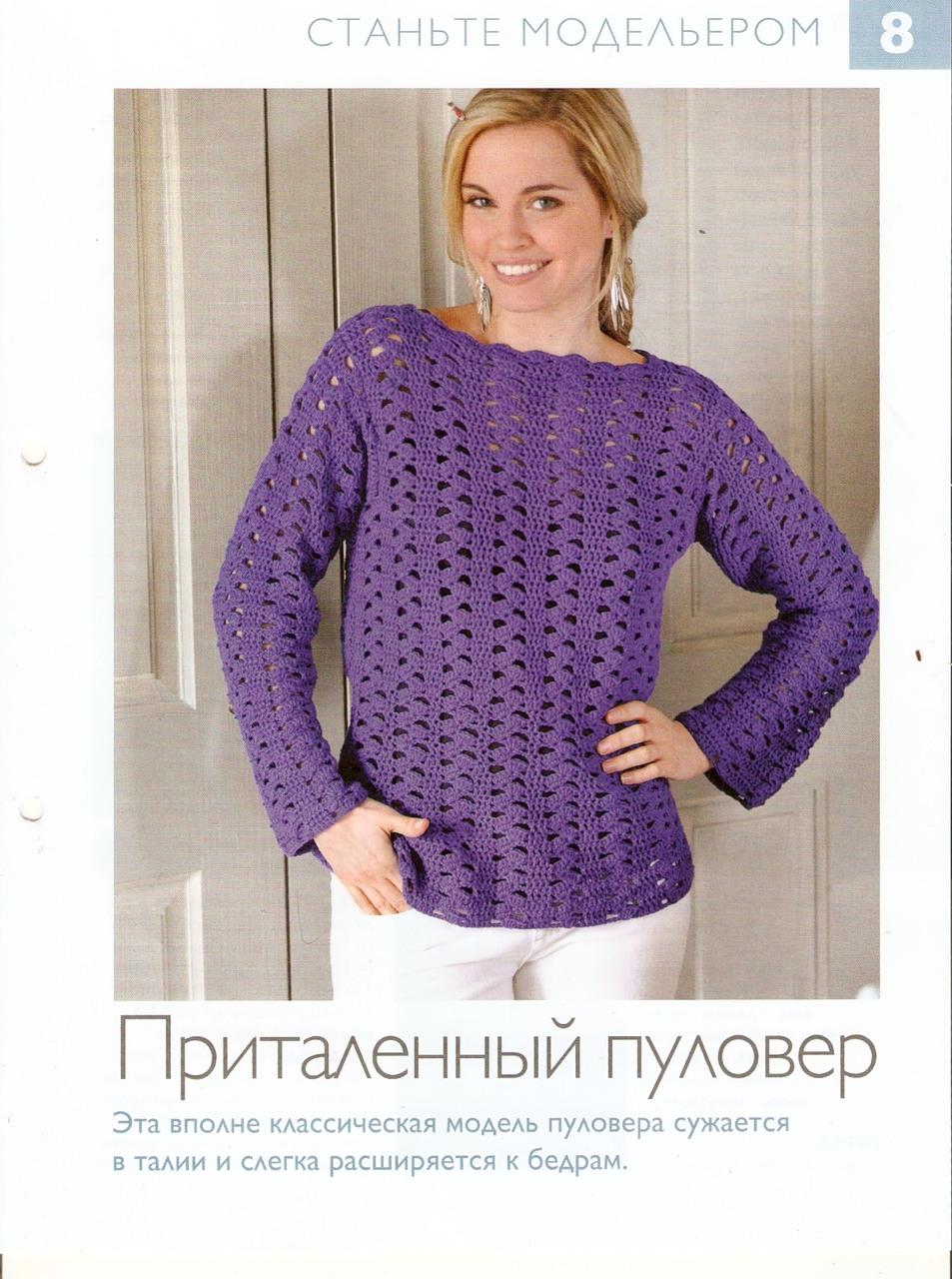 Вязание крючком для начинающих свитера